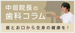 中垣院長の歯科コラム「歯とお口から全身の健康を!」