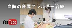 当院の金属アレルギー治療について、動画でご覧いただけます
