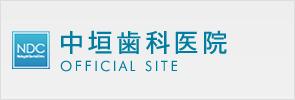 中垣歯科医院オフィシャルサイト
