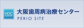 大阪歯周病治療センター