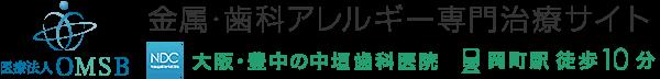 医療法人 OMSB 金属・歯科アレルギー専門治療サイト