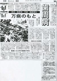 新聞記事:歯周病は万病のもと