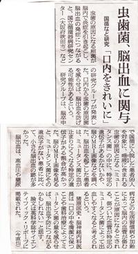 新聞記事:虫歯菌、脳出血に関与